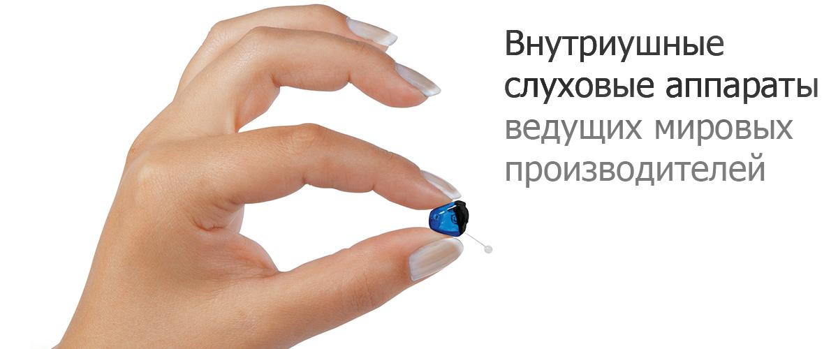 IIC Hand